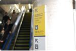 1.北改札口へ向かう階段を上ります